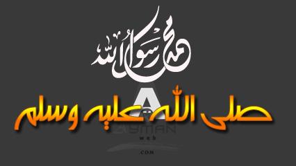 سجلوا حضوركم بالصلاة على محمد وآل محمد - صفحة 50 Mohamedpbh