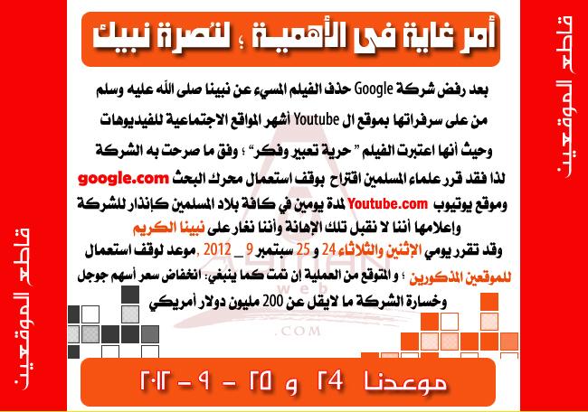 Photo of حملة:مقاطعة جوجل ويوتيوب يومين رداً على الإساءة لديننا