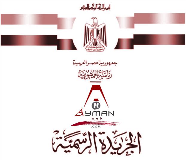 نسب تعويضات- قانون تعويضات عقود المقاولات قرار رئيس الوزراء رقم 14-2017