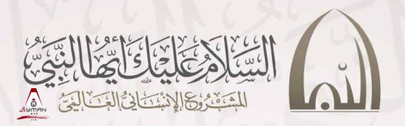 "Photo of مشروع ""السلامُ عليك أُيها النبي"""