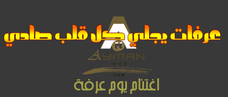 Photo of عرفة : يوم بسنتين كيف نغتنمه ؟