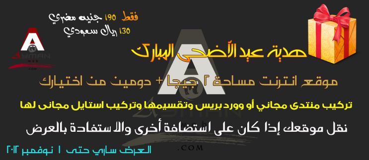 Photo of عرض العيــد : دومين ومساحة والمزيد…