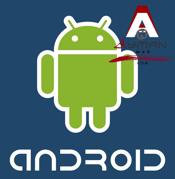Photo of نظام الأندرويد Android : ماذا تعرف عنـه؟