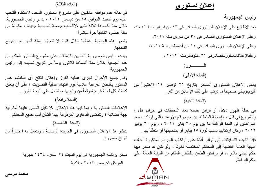 Photo of الإعلان الدستوري الأخير 8-12-2012
