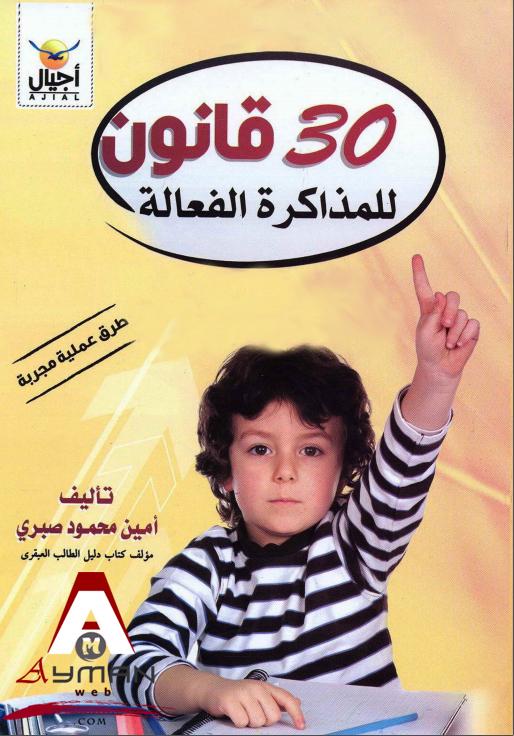 كتاب 30 قانون للمذاكرة الفعالة pdf
