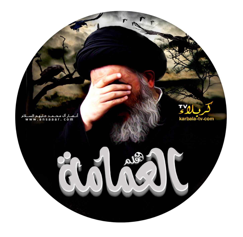 Photo of فيلم؛ العِـمامة