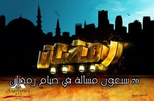 Ramadan_2009_by_ticaxp