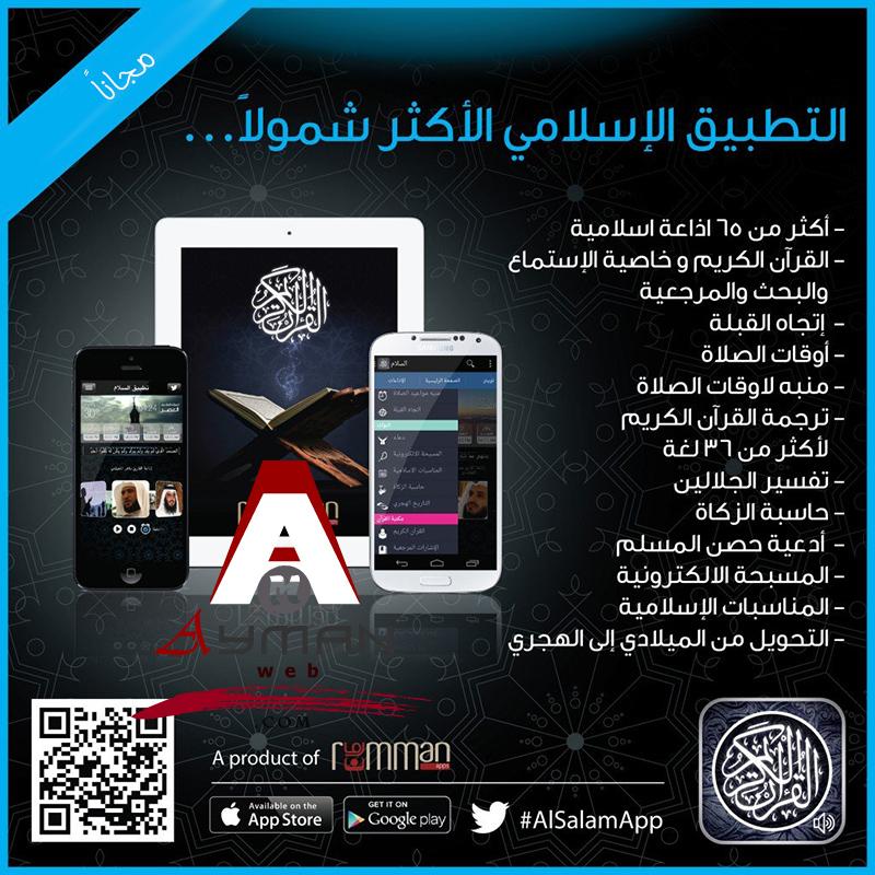 AlSalamApp-1024x1024