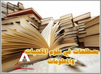 Photo of علم المكتبات Library Science