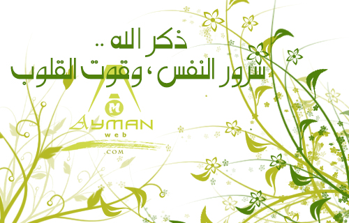 Photo of ذكر الله ؛ سرور النفس وقوت القلوب