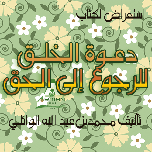 Photo of قرأت لك في كتاب : دعوة الخلـق للرجوع إلى الحــق