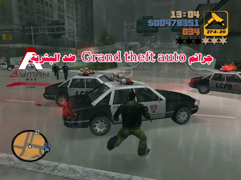 Photo of جرائم Grand Theft Auto ضد البشرية