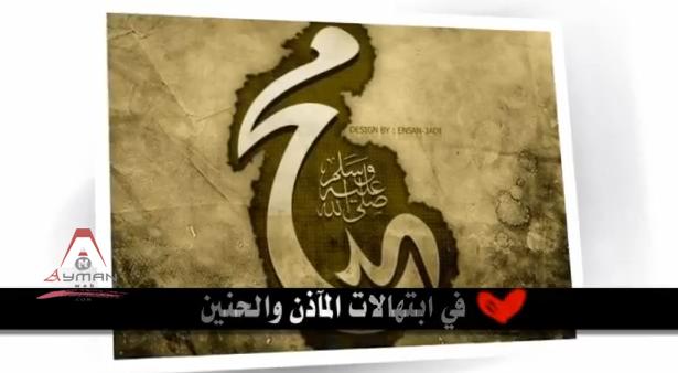 Photo of أنشودة [ محمد – Muhammad ] – مشاري العفاسي – من ألبوم يارزاق 2013