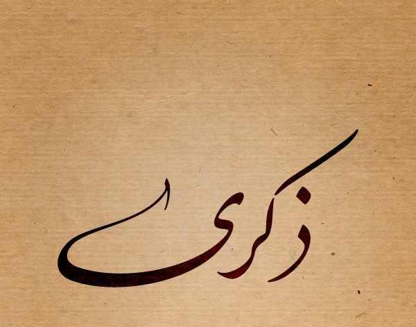 Photo of أنشودة : هي الذكرى