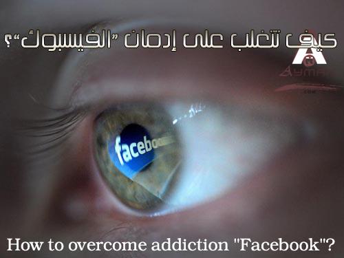 """كيف تتغلب على إدمان """"الفيسبوك""""؟ How to overcome addiction """"Facebook"""""""