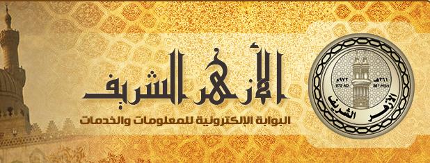Photo of إعلان وظائف بالأزهر الشريف