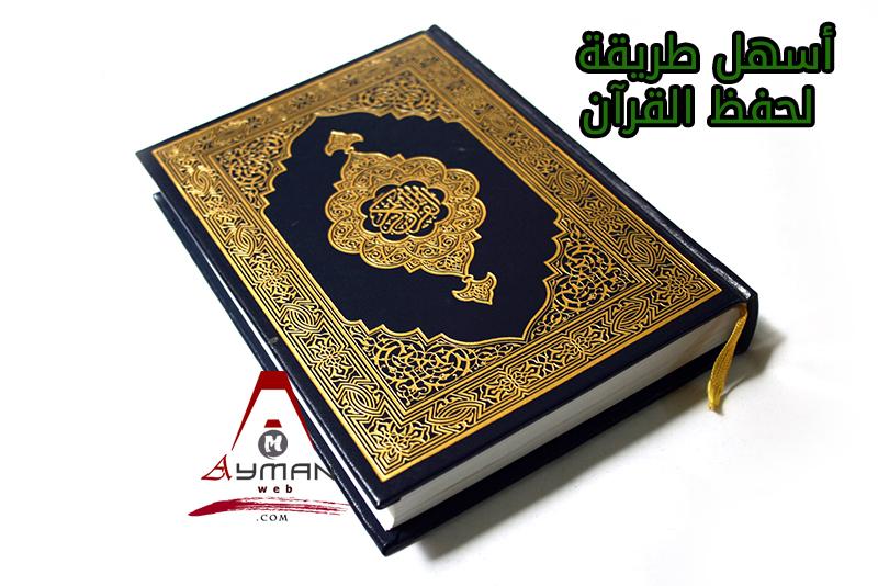 Photo of أسهل طريقة لحفظ القرآن