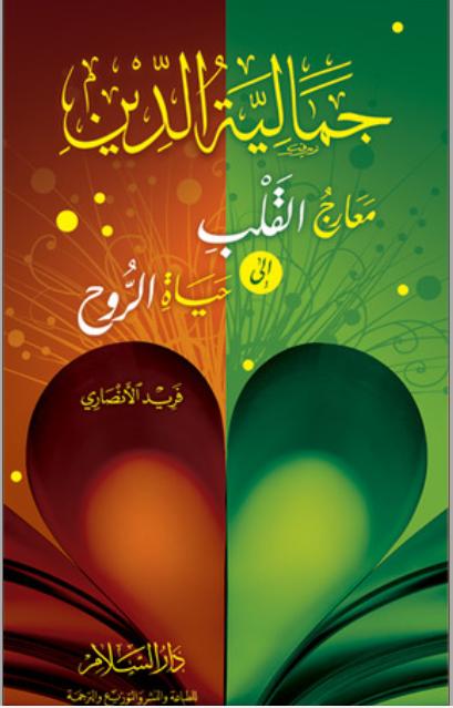 كتاب : جمالية الدين معارج القلب إلى حياة الروح