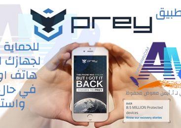 برنامج وتطبيق Prey لحماية جهازك المحمول واسترجاعه من السرقة