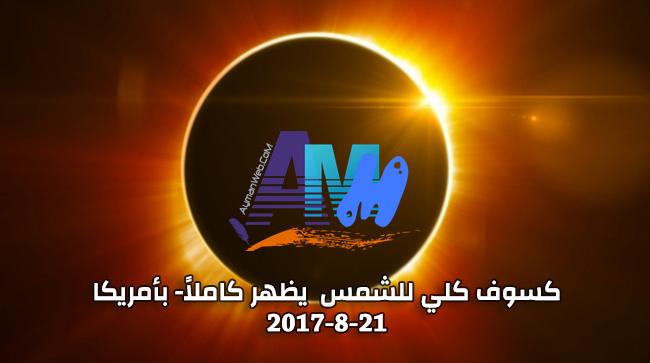 ظاهرتي :كسوف كلي للشمس وزخات شُهب البرشاويات في أغسطس 2017
