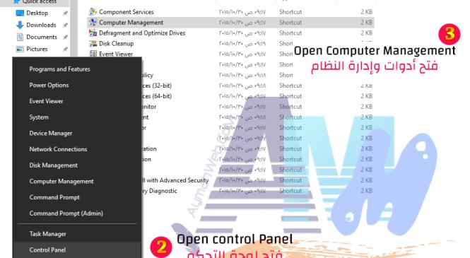 طريقة إغلاق تحديثات How to Disable Updates in windows 10