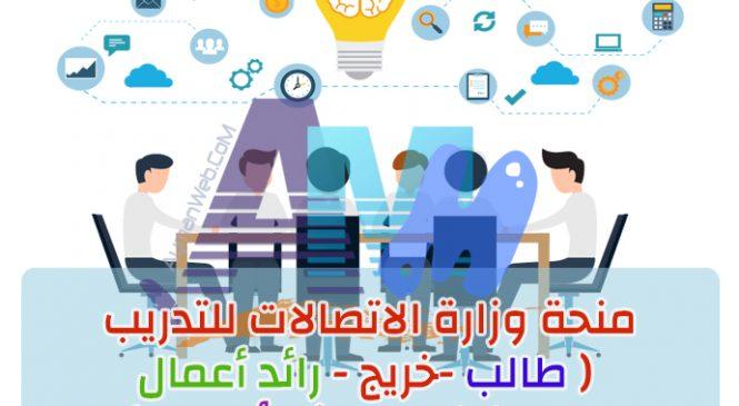 منحة تدريبية بمزايا من وزارة الاتصالات – فرصة مميزة