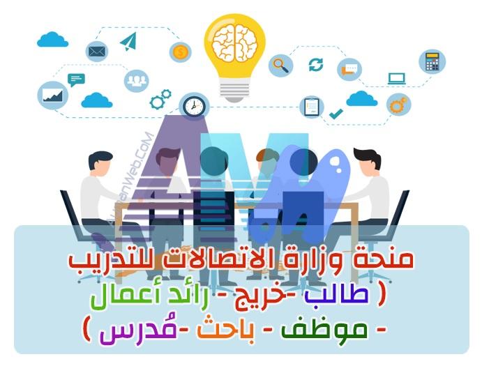 Photo of منحة تدريبية بمزايا من وزارة الاتصالات – فرصة مميزة