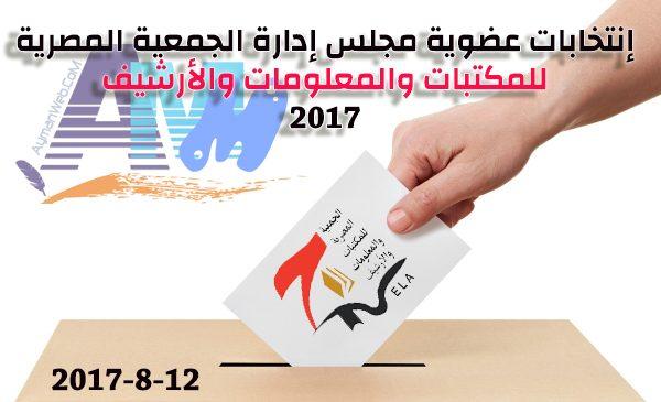 إنتخابات عضوية مجلس إدارة الجمعية المصرية للمكتبات والمعلومات والأرشيف2017