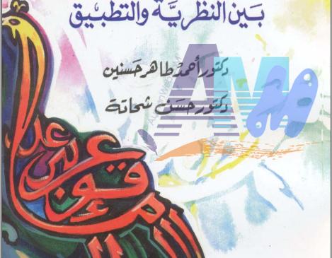 كتاب:قواعد الإملاء العربي بين النظرية والتطبيق