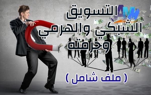 Photo of التسويق الشبكي الهرمي وحرمته – ملف شامل