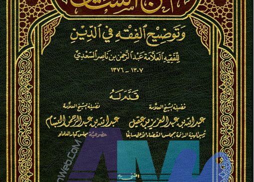 كتاب : منهج السالكين وتوضيح الفقه في الدين