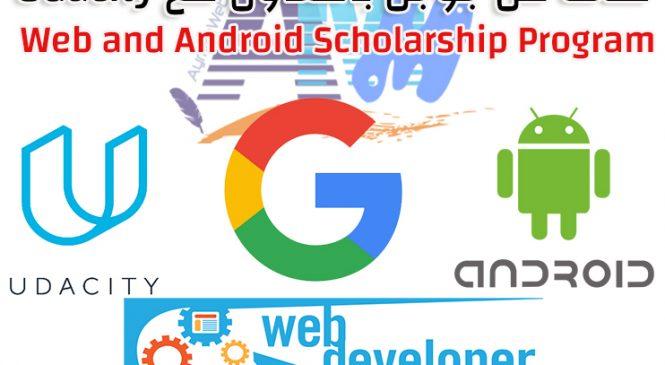 منحة من جوجل Web & Android Developer Program