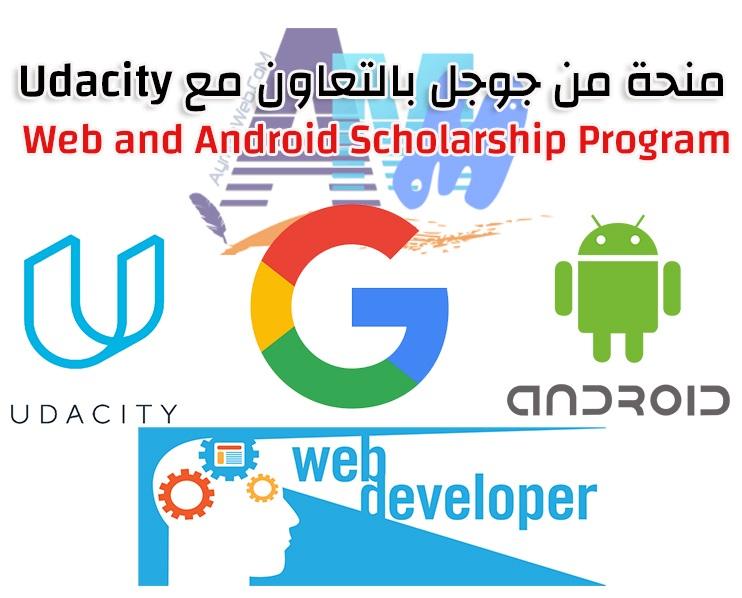 Photo of منحة من جوجل Web & Android Developer Program