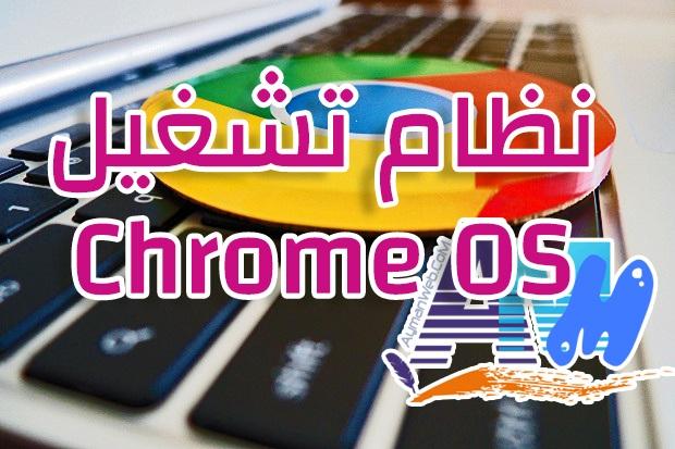 Photo of نظام تشغيل Chrome OS