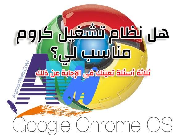 Photo of هل نظام Chrome OS مناسب لك ؟ 3 أسئلة تفيدك.