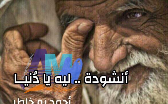 أنشودة : ليه يا دُنيا – أحمد بو خاطر