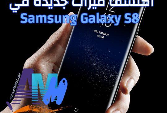اكتشف ميزات جديدة في Samsung Galaxy S8