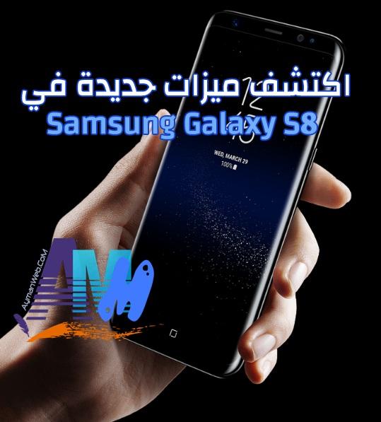 Photo of اكتشف ميزات جديدة في Samsung Galaxy S8