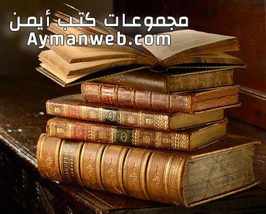 مجموعات كتب مُنتقاة لمسابقات القراءة