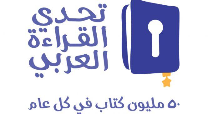 جديد تحدي القراءة العربي