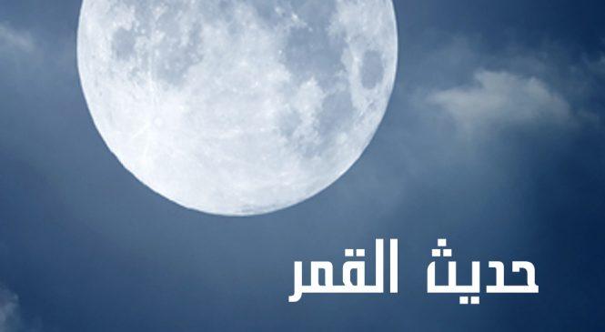 كتاب : حديث القمر