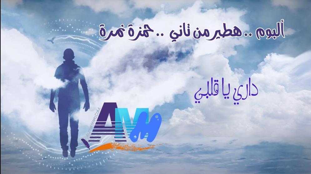 Photo of داري يا قلبي – حمزة نمرة