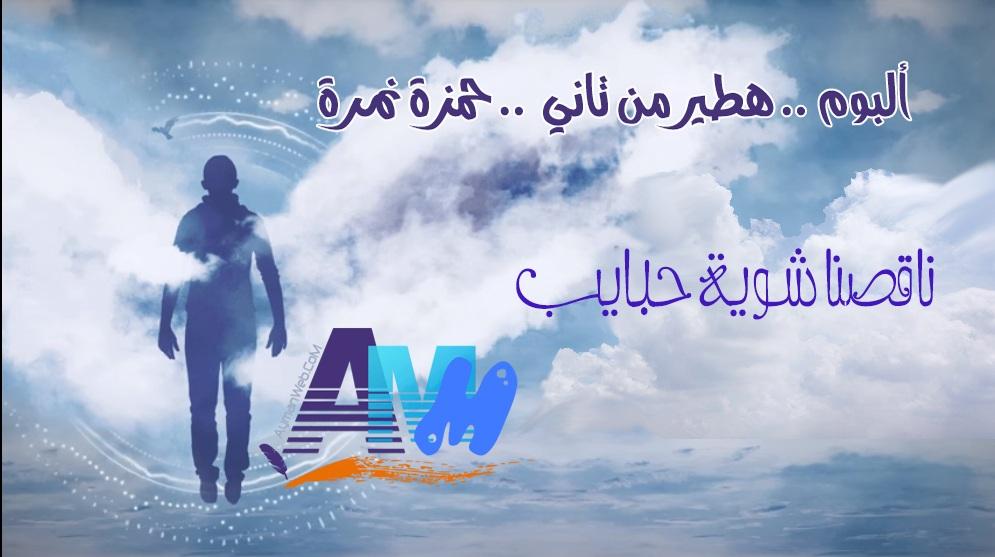 Photo of شوية حبايب – حمزة نمرة
