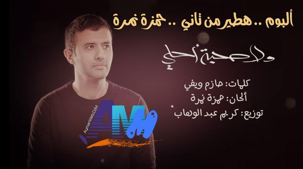 Photo of ولا صُحبة أحلى – حمزة نمرة