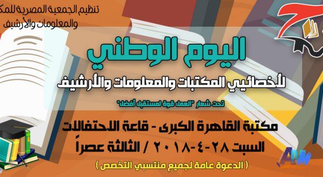 اليوم الوطني لأخصائيي المكتبات والمعلومات والأرشيف
