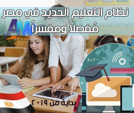 نظام التعليم الجديد في مصر 2019 مُفصلاً