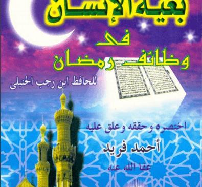 مختصر كتاب : بُغية الإنسان في وظائف رمضان