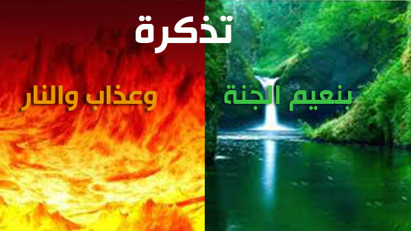 Photo of أين مكان الجنة والنار ؟