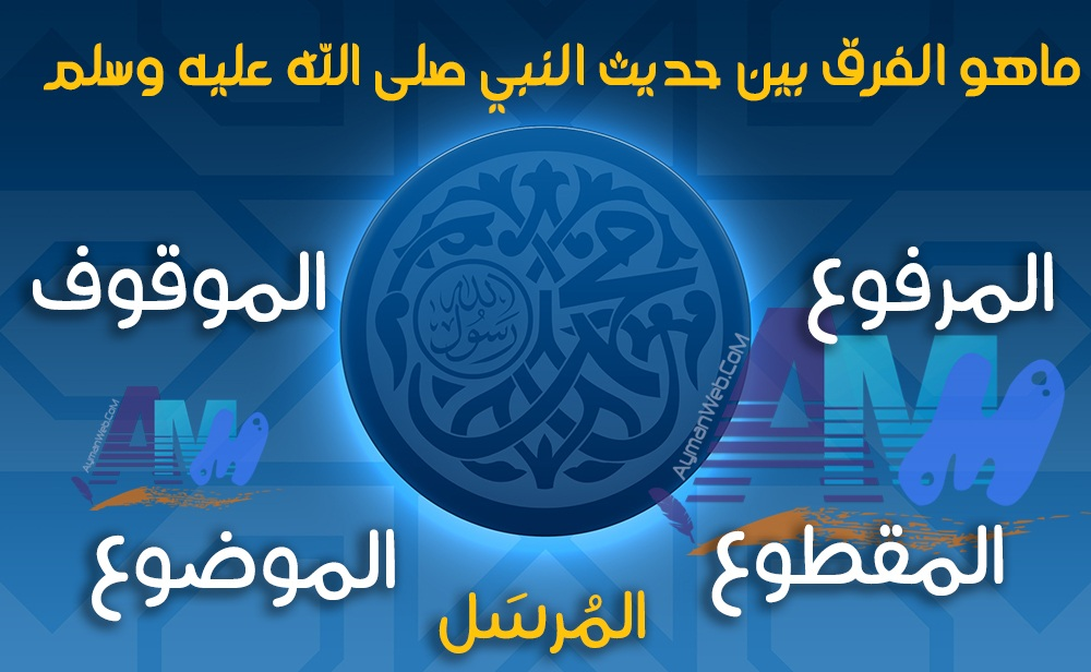 Photo of الفرق بين حديث النبي : المرفوع – الموقوف – المقطوع – المرسل – الموضوع