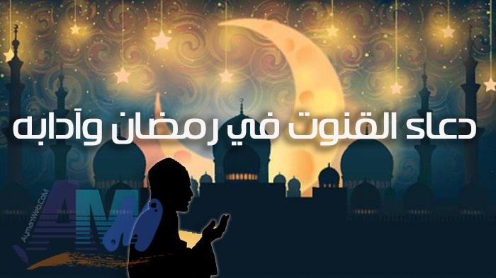 دعاء القنوت في رمضان وآدابه - ۞ Ayman ۞